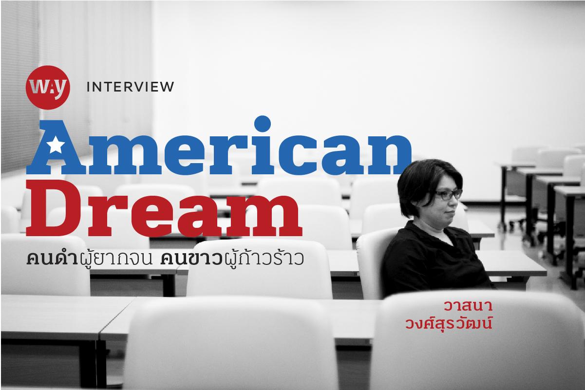 American Dream: คนดำผู้ยากจน คนขาวผู้ก้าวร้าว